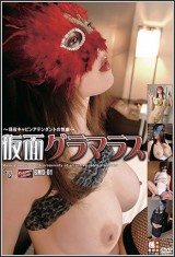 Punto [GMD-01] Propensity Of The Cabin Attendant Career Glamorous Mask